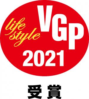 VGP2021_LS_受賞Logo.png