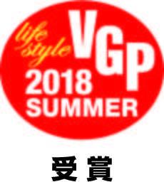 VGP2018s_LS_受賞_Logo.jpg