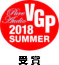 VGP2018s_PureAudio受賞_Logo.jpg